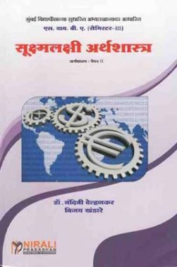 Micro Economics (Marathi)