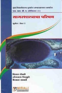 Introduction To Oceanography (Marathi)