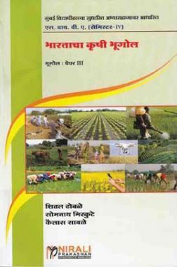 Agriculture Geography Of India  (Marathi)