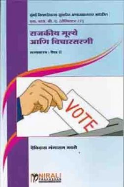 Political Values And Ideologies (Marathi)