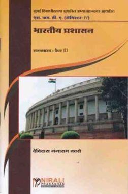 Indian Administration (Marathi)