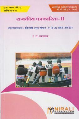 Political Journalism- II In Marathi