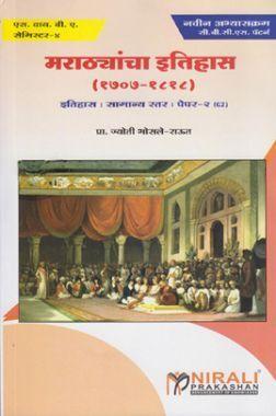 History Of The Marathas (1707-1818) (Marathi)