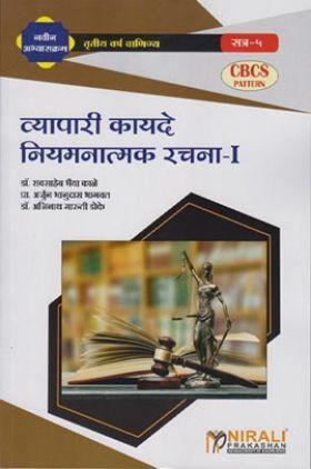 व्यापारी कायदे नियमनात्मक रचना-I