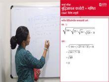 LCM & HCF or GDF (बुद्धिमापन कसोटी व गणित)