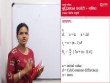 Number System Part-1 (बुद्धिमापन कसोटी व गणित)