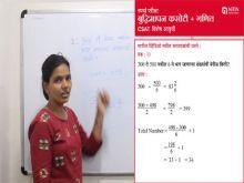 Number System Part-2 (बुद्धिमापन कसोटी व गणित)