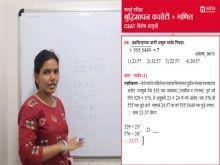 Number System Part-3 (बुद्धिमापन कसोटी व गणित)