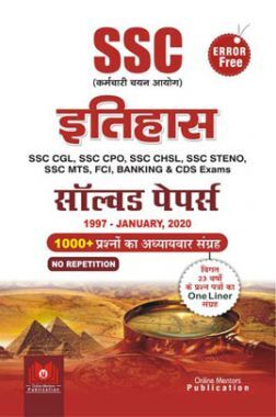 Error Free SSC इतिहास Solved Papers