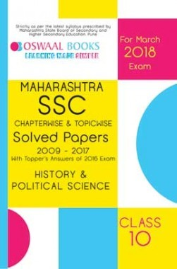 Oswaal Maharashtra SSC Chapterwise And Topicwise Solved Papers With Topper's Answers Class 10 History And Political Science For 2018 Exam