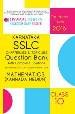 Karnataka SSLC Books and Study Materials