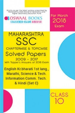 Oswaal Maharashtra SSC Chapterwise Solved Papers For Class X Hindi, English Kr.bharati 1st lang., Marathi, Science & Tech. & Information Comm. Tech. (Set C) (March 2018 Exam)