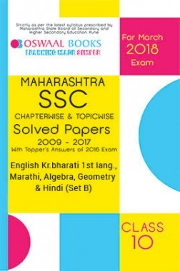 Oswaal Maharashtra SSC Chapterwise Solved Papers For Class X Hindi, English Kr.bharati 1st lang., Marathi, Algebra & Geometry (Set B) (March 2018 Exam)