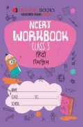 Oswaal NCERT Workbook For Class-3 हिंदी रिमझिम For 2019 Exam
