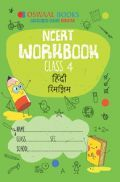 Oswaal NCERT Workbook For Class-4 हिंदी रिमझिम For 2019 Exam