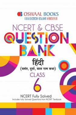Oswaal NCERT & CBSE Question Banks Class - VI Hindi For 2019 Exam