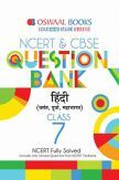 Oswaal NCERT & CBSE Question Banks Class - VII Hindi For 2019 Exam
