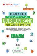 Oswaal Kerala SSLC Question Bank Chapterwise & Topicwise With Complete Solutions Class - X Hindi For 2019 Exam