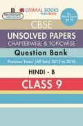 Oswaal CBSE Chapterwise & Topicwise Unsolved Papers Question Bank Class - IX Hindi B For 2019 Exam