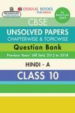 Oswaal CBSE Chapterwise & Topicwise Unsolved Papers Question Bank Class - X Hindi A For 2019 Exam