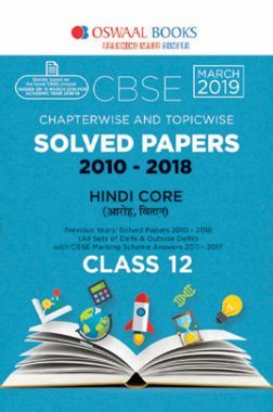 Oswaal CBSE Chapterwise & Topicwise Solved Papers Class - XII Hindi Core For 2019 Exam