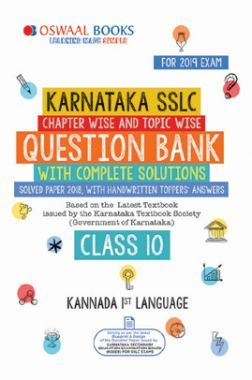 Oswaal Karnataka SSLC Question Bank Chapterwise & Topicwise Class - X Kannada 1st Language For 2019 Exam (Kannada Medium)