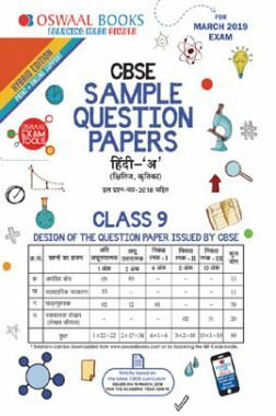 Oswaal CBSE Sample Question Papers For Class IX Hindi A (Mar. 2019 Exam)