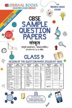 Download Oswaal CBSE Sample Question Papers For Class IX Sanskrit (Mar   2019 Exam) by Panel Of Experts PDF Online