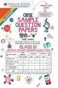 Oswaal CBSE Sample Question Papers For Class X Hindi B (Mar. 2019 Exam)