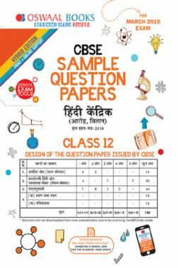 Oswaal CBSE Sample Question Papers For Class XII हिंदी केंद्रिक (Mar. 2019 Exam)