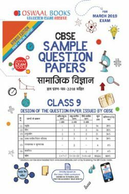 Class 9 Social Science Book pdf (2019-2020) Online
