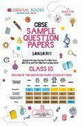 Oswaal CBSE Sample Question Papers For Class X Sanskrit (Mar. 2019 Exam)