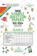 Oswaal CBSE Sample Question Papers For Class XI हिंदी केंद्रिक (Mar. 2019 Exam)