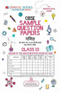 Oswaal CBSE Sample Question Papers For Class X गणित (Mar. 2019 Exam)