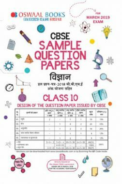 Oswaal CBSE Sample Question Papers For Class X विज्ञान (Mar. 2019 Exam)