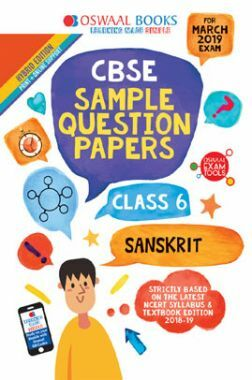 Class 6 Books   Sample Question Papers, Study Materials & Notes