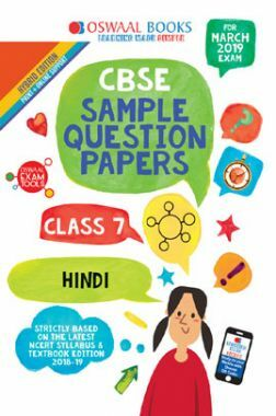 Oswaal CBSE Sample Question Papers For Class VII Hindi (Mar. 2019 Exam)