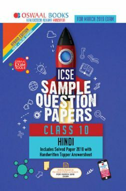 Oswaal ICSE Sample Question Papers For Class X Hindi (Mar. 2019 Exam)