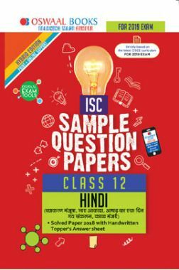 Oswaal ISC Sample Question Papers For Class XII Hindi (Mar. 2019 Exam)