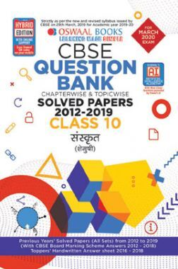 Oswaal CBSE Question Bank Chapterwise & Topicwise Solved Papers For Class - X Sanskrit ( For March 2020 Exam )