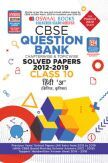 Oswaal CBSE Question Bank Chapterwise & Topicwise Solved Papers For Class - X Hindi A ( For March 2020 Exam )