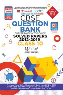 Oswaal CBSE Question Bank Chapterwise & Topicwise Solved Papers For Class - X Hindi B ( For March 2020 Exam )