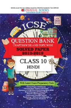 Oswaal ICSE Question Bank Chapterwise & Topicwise Solved Papers For Class - X Hindi ( For March 2020 Exam )