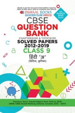 Oswaal CBSE Question Bank Chapterwise & Topicwise Solved Papers For Class - IX Hindi A ( For March 2020 Exam )