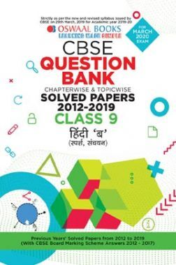 Oswaal CBSE Question Bank Chapterwise & Topicwise Solved Papers For Class - IX Hindi B ( For March 2020 Exam )
