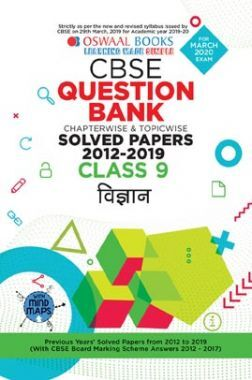 Oswaal CBSE Question Bank Chapterwise & Topicwise Solved Papers For Class - IX विज्ञान ( For March 2020 Exam )