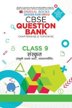 Oswaal CBSE Question Bank Chapterwise & Topicwise Solved Papers For Class - IX Sanskrit ( For March 2020 Exam )