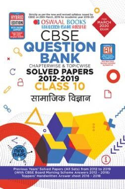 Oswaal CBSE Question Bank Chapterwise & Topicwise Solved Papers For Class - X सामाजिक विज्ञान ( For March 2020 Exam )