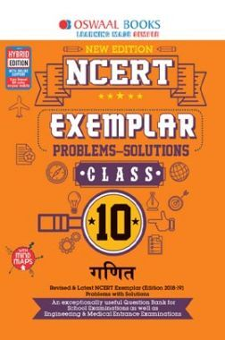 Oswaal NCERT Exemplar (Problems - Solutions) For Class - X गणित (For March 2020 Exam)