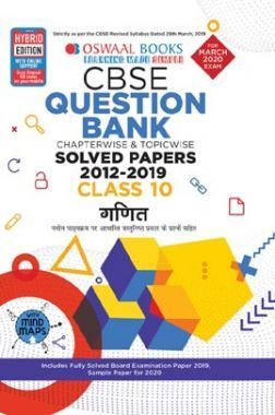 Oswaal CBSE Question Bank Chapterwise & Topicwise Solved Papers For Class - X गणित ( For March 2020 Exam )